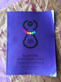 ナヒヴァ2016公式プログラム
