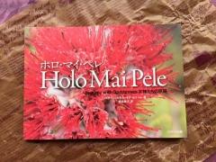 Holo Mai Pele(ホロ・マイ・ペレ)